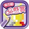 ぬり絵de懸賞 - 美しい絵を完成させよう - iPhoneアプリ