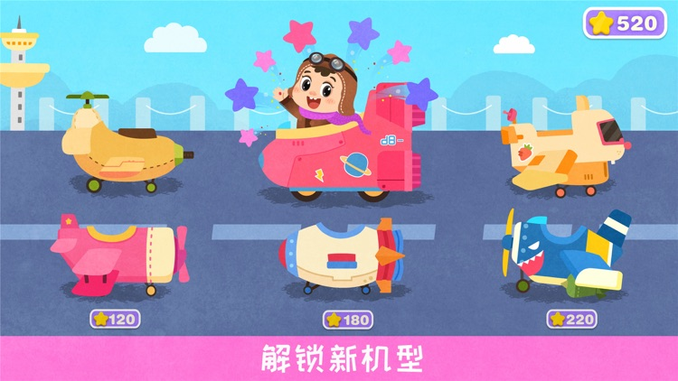 奇妙飞行员-飞行冒险勇气培养 screenshot-4
