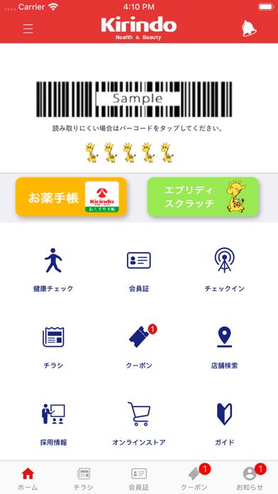 キリン堂公式アプリのおすすめ画像1