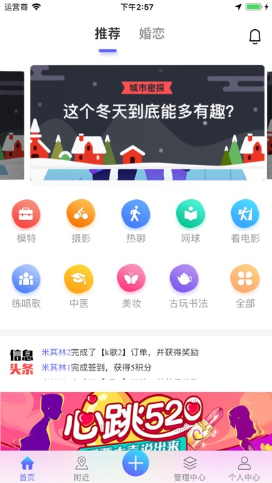Screenshot for 秘伙 in Sri Lanka App Store