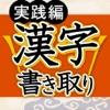 漢字書き取り判定 実践編 脳を鍛える - iPhoneアプリ