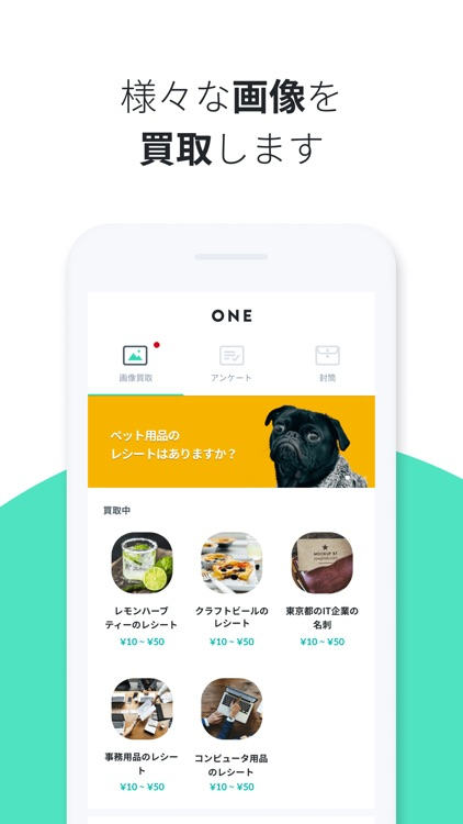ONE(ワン) screenshot-2