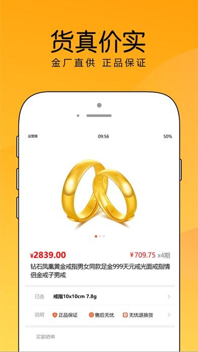Screenshot for 优品商城-黄金0首付分期购物平台 in United States App Store