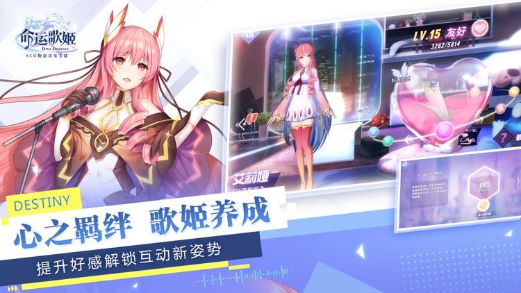 命运歌姬-3D日漫风音乐舞蹈手游 screenshot-6
