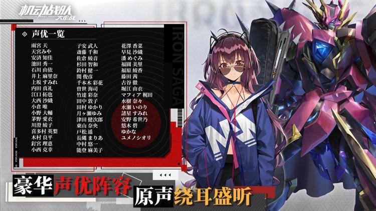 机动战队大作战 screenshot-6