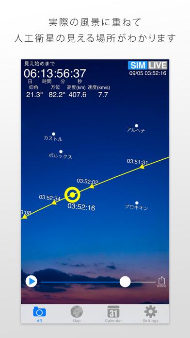SpaceStationAR screenshot1