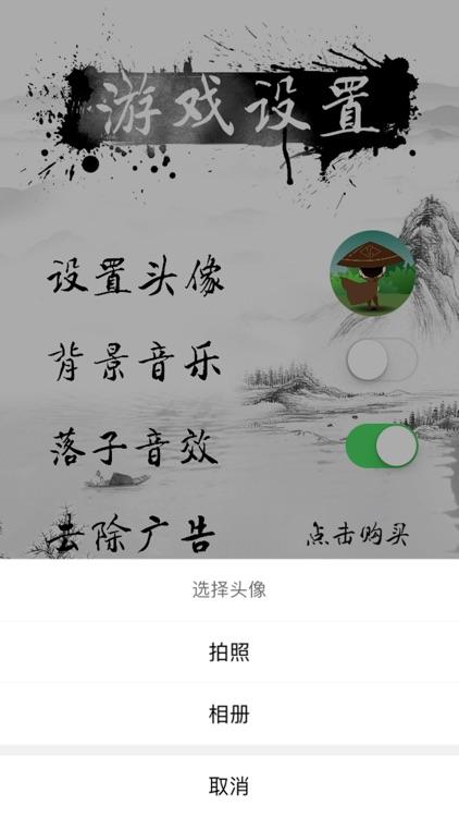 五子棋-双人在线联机对战小游戏 screenshot-4