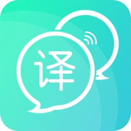 翻译 翻译软件:旅行出国语音翻译官