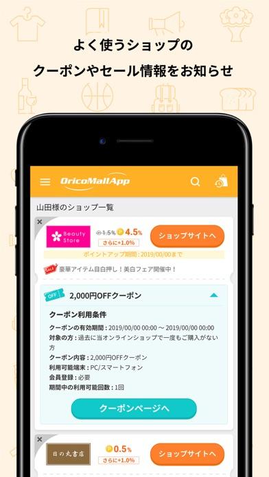 オリコモールアプリのおすすめ画像3