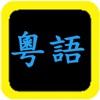 粵語聖經 - iPadアプリ