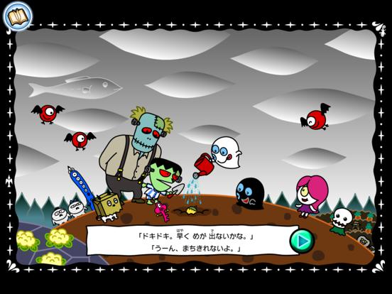 白黒オバケのゲーム絵本「不思議なタネ」のおすすめ画像6