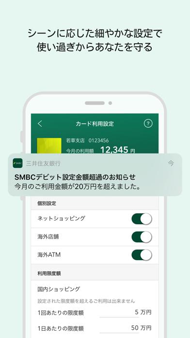 三井住友銀行アプリ ScreenShot3