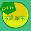 点击获取Marathi Batmya Live