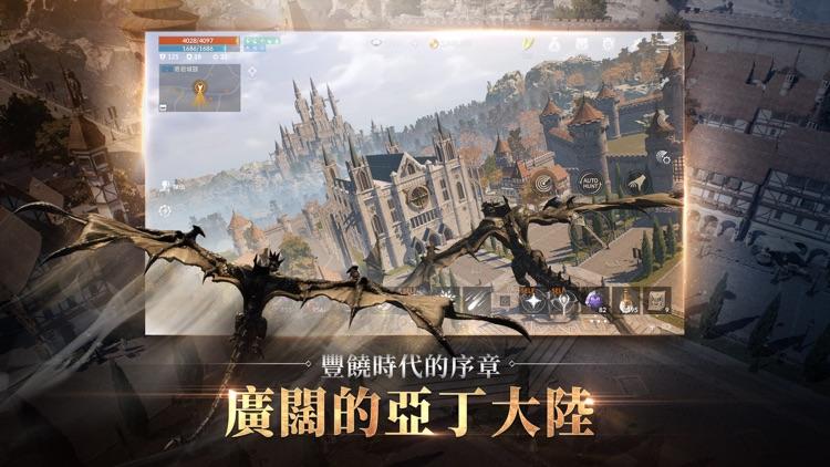 天堂2M screenshot-1