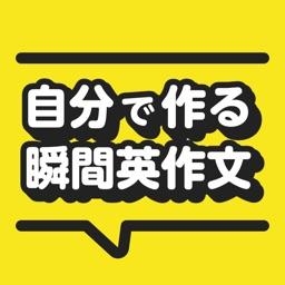 自分で作る瞬間英作文 - TOEIC®・英会話のためのアプリ