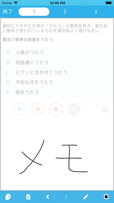 Screenshot for SPI言語 【Study Pro】 in Japan App Store