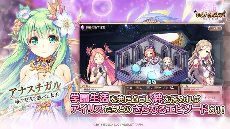 あいりすミスティリア!~少女のつむぐ夢の秘跡~ screenshot-4