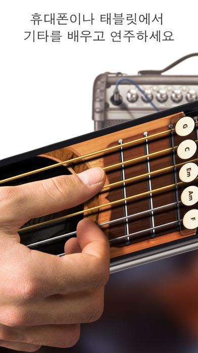 진짜 기타 - 음악 악보 트릭 및 코드 게임 for Windows