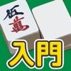 麻雀入門 - 麻雀初心者向け麻雀アプリ