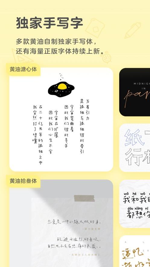 黄油相机 - Plog记录日常 App 截图