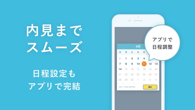 賃貸物件検索 カナリー(Canary)物件探しアプリ screenshot-5