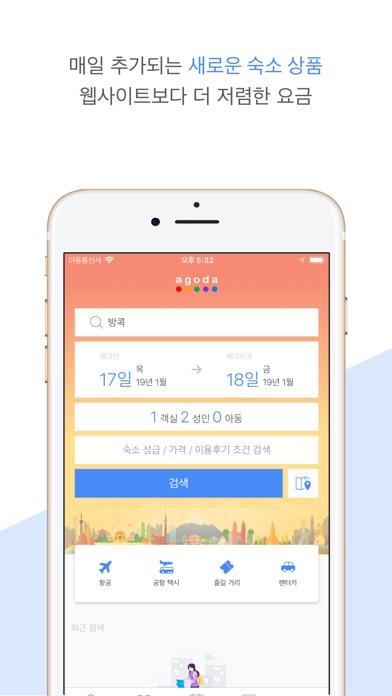 아고다(Agoda) - 숙소 및 항공권 초특가 예약 for Windows
