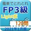 電車でとれとれFP3級 2021年1月版- Light版 - - iPhoneアプリ