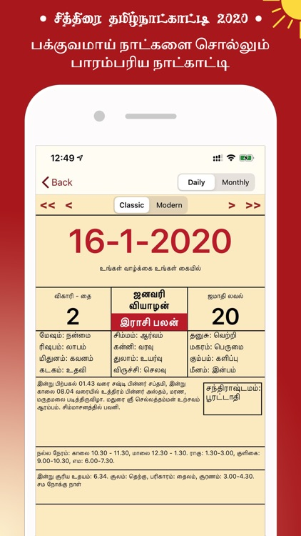 Nila Tamil Calendar 2021 screenshot-3