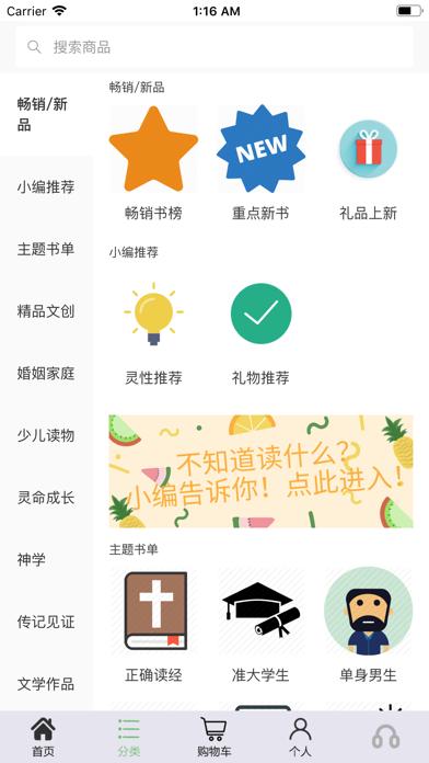 报佳音 Screenshot