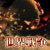 世界戦争 - iPadアプリ