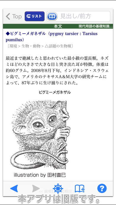 現代用語の基礎知識2010年版【自由国民社】のおすすめ画像2