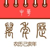 万年历-值得信赖的日历黄历查询app