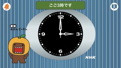 NHKとけいのおすすめ画像1