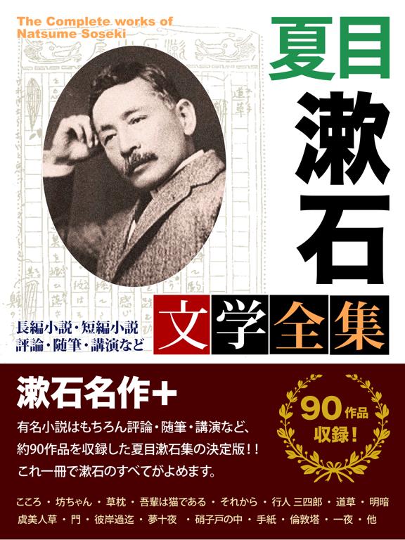 夏目漱石 文学全集のおすすめ画像1