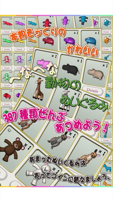 へなへな動物園 ScreenShot4