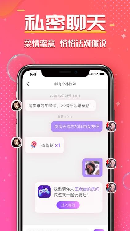 铃铛星球-声音交友语音聊天软件 screenshot-3