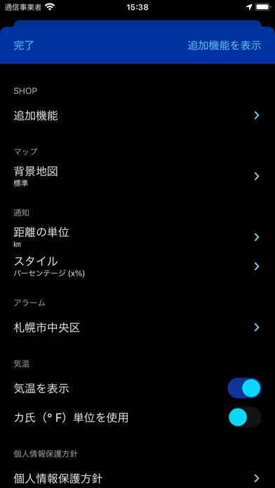 雨アラーム ScreenShot4