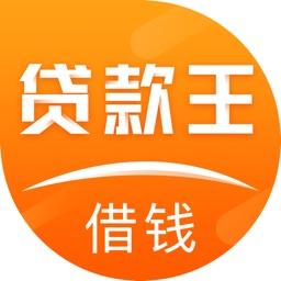 贷款王借钱-现金分期短期借钱软件
