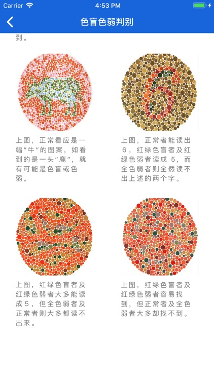 Color vision detection screenshot-5