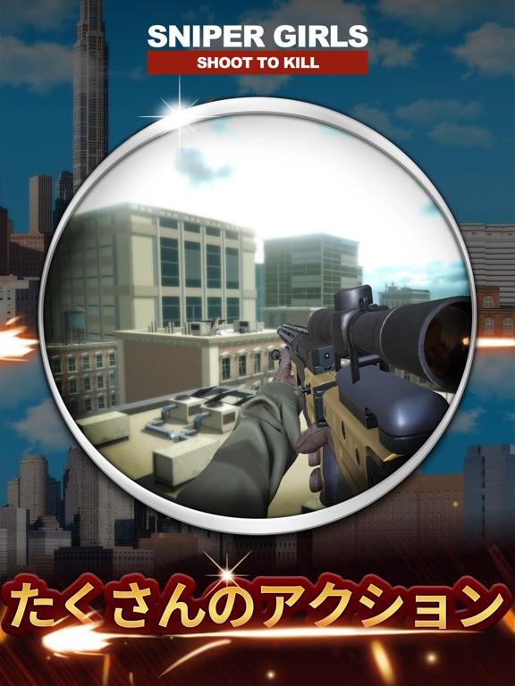 スナイパーガールズ : 3D Gun Shootingのおすすめ画像6