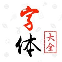字体大全 for 14