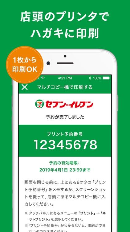 セブン‐イレブン年賀状2019 screenshot-4