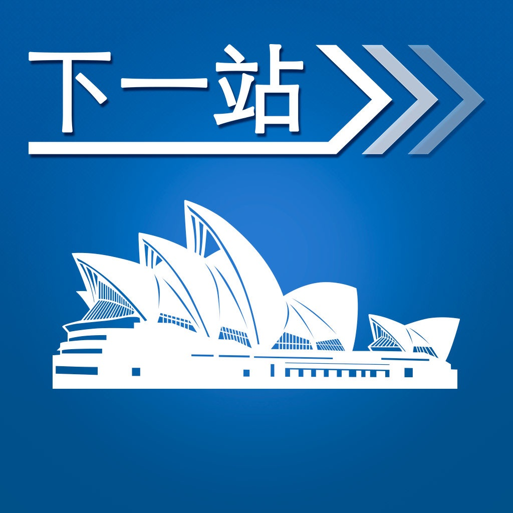 下一站,悉尼