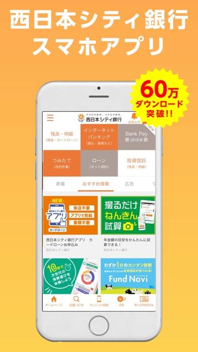 西日本シティ銀行アプリのおすすめ画像1