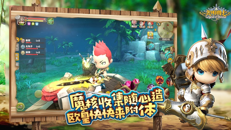 光明勇士 screenshot-2