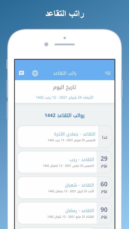 التقويم الدراسي السعودي screenshot-4