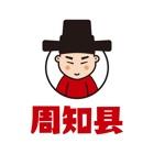 周知县 icon