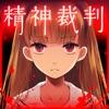 アリスの精神裁判 - iPhoneアプリ