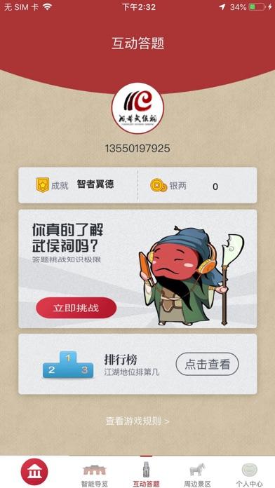 Screenshot for 成都武侯祠博物馆 in Belgium App Store
