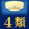 消防設備士 4類 - iPhoneアプリ
